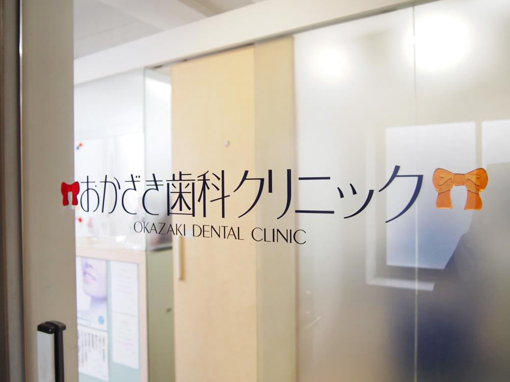 おかざき歯科クリニック 入り口